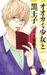 オオカミ少女と黒王子 2 Ookami Shoujo to Kuro Ouji 2 (Wolf Girl and Black Prince, #2) by Ayuko Hatta