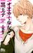 オオカミ少女と黒王子 3 Ookami Shoujo to Kuro Ouji 3 (Wolf Girl and Black Prince, #3) by Ayuko Hatta