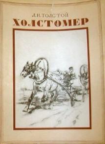Kholstomer