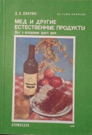Мед и другие естественные продукты