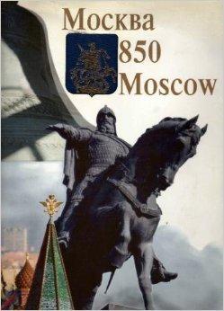 Москва 850