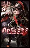 終わりのセラフ 8 [Owari no Serafu 8] (Seraph of the End: Vampire Reign, #8)