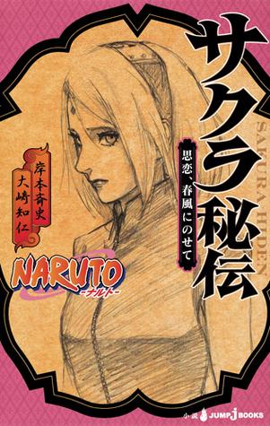 NARUTO ─ナルト─ サクラ秘伝 思恋、春風にのせて [Naruto: Sakura Hiden — Shiren, Harukaze ni Nosete] (Naruto Secret Chronicles, #3: Sakura's Story: Thoughts of Love, Riding Upon a Spring Breeze)