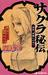 NARUTO ─ナルト─ サクラ秘伝 思恋、春風にのせて Naruto Sakura Hiden — Shiren, Harukaze ni Nosete (Naruto Secret Chronicles, #3 Sakura's Story Thoughts of Love, Riding Upon a Spring Breeze) by Masashi Kishimoto