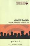 هندسة الجمهور by أحمد فهمي
