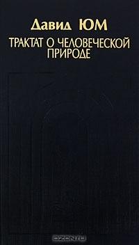 Трактат о человеческой природе. Книга первая. О познании