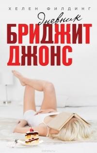 Дневник Бриджит Джонс (Bridget Jones, #1)