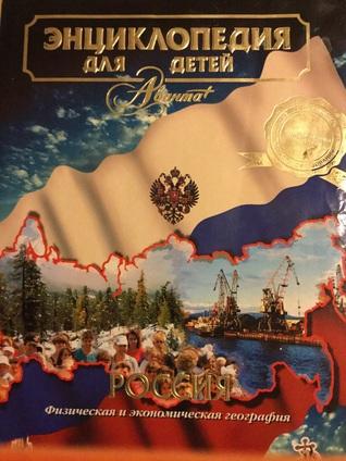 Россия: физическая и экономическая география