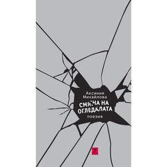 Смяна на огледалата by Аксиния Михайлова