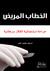 الخطاب المريض by شريف محمد جابر