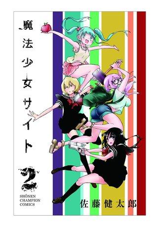 魔法少女サイト 2 [Mahou Shoujo Site 2] (Magical Girl Site, #2)