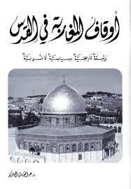 أوقاف المغاربة في القدس
