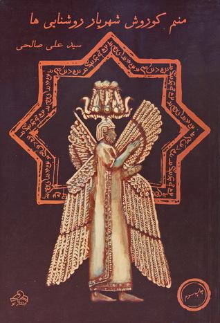 Image result for کتاب منم کوروش شهریار روشنایی ها