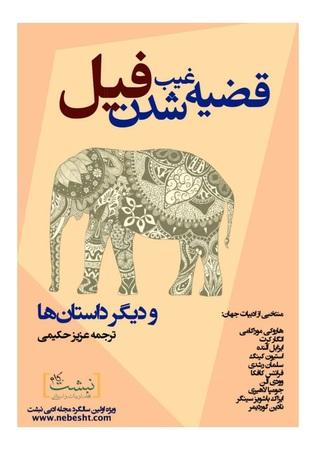 قضیه غیب شدن فیل و دیگر داستان ها