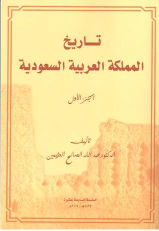 كتاب تاريخ المملكة العربية السعودية عبدالله العثيمين الجزء الاول pdf