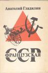 ФССР: Французская Советская Социалистическая Республика