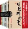 明朝那些事儿(套装共7册) (Chinese Edition)