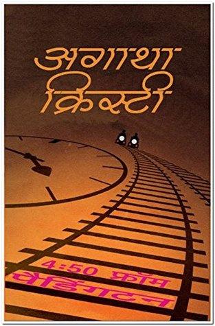 4:50 from Paddington (Paddignton se 4:50 baje)-Hindi