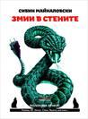 Змии в стените by Сибин Майналовски