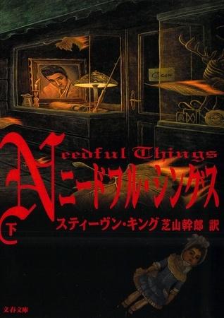 ニードフル・シングス〈下〉(Needful Things, #2)