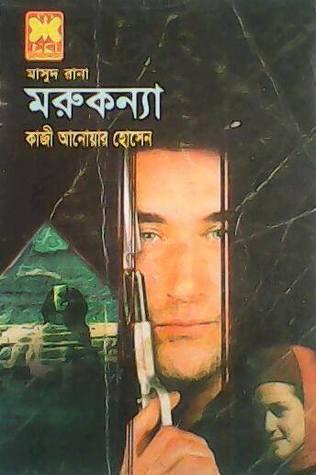 মরুকন্যা (Masud Rana, #352)