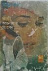 অগ্নিপুরুষ প্রথম খণ্ড (Masud Rana, #135)