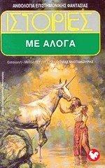 Ιστορίες με άλογα
