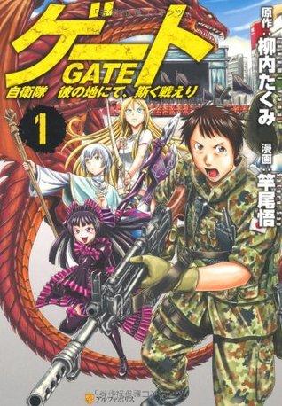 ゲート 1―自衛隊彼の地にて、斯く戦えり by Takumi Yanai