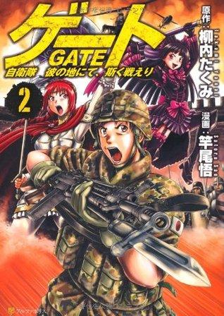 ゲート 2―自衛隊彼の地にて、斯く戦えり by Takumi Yanai