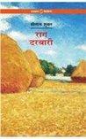 राग दरबारी by Shrilal Shukla