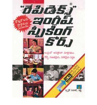 Rapidex English for Telugu Speakers