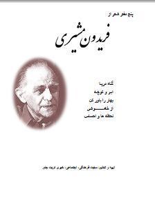 Image result for پنج دفتر از اشعار فریدون مشیری