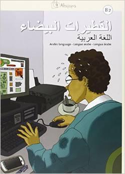 القطيرات البيضاء - Al-qutayrat al-bayda B2, Lengua árabe