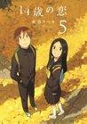 14歳の恋 5 [14-sai no Koi 5] (Love at Fourteen, #5)