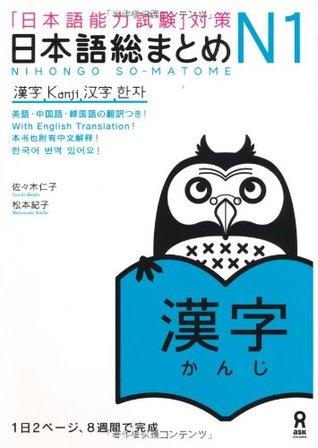 日本語総まとめ N1 漢字 [Nihongo Sōmatome N1 Kanji]