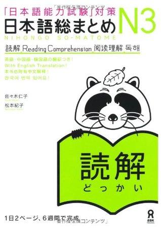 日本語総まとめ N3 読解 [Nihongo Sōmatome N3 Dokkai] by Hitoko Sasaki