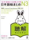 日本語総まとめ N3 聴解 [Nihongo Sōmatome N3 Chōkai]