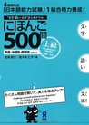 にほんご500問 上級 [Nihongo 500mon Jōkyū]