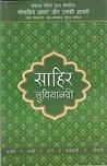 Sahir Ludhiyanvi - Lokpriya Shayar Aur Unki Shayari