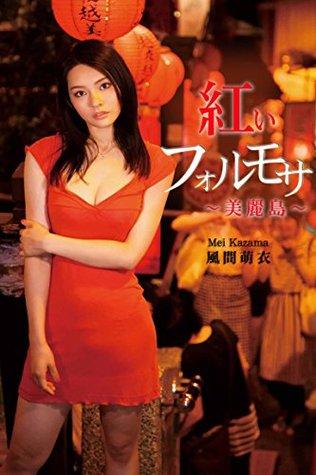 Japanese Porn Star MAX-A Vol142