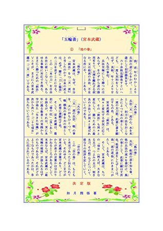 Book of Five Rings by Musashi MIYAMOTO