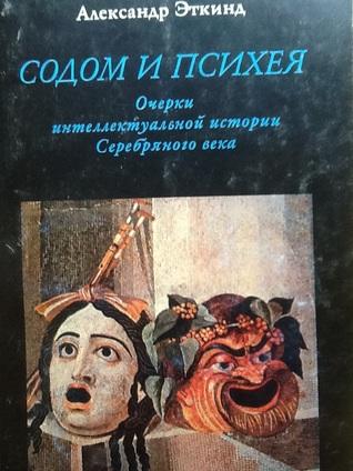 Содом и Психея. Очерки интеллектуальной истории Серебрянного века