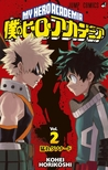 僕のヒーローアカデミア 2 [Boku No Hero Academia 2] by Kohei Horikoshi