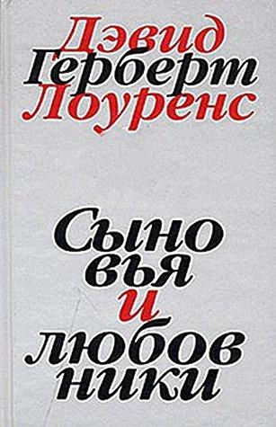 Сыновья и любовники / Synovya i lyubovniki / Sons and Lovers (Books in Russian) (Книги на русском)