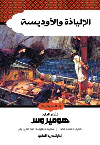 Ebook الإلياذة والأوديسة by Homer DOC!
