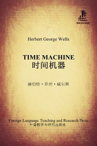 Time Machine (Bridge Bilingual Classics)