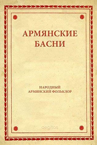 Армянские басни
