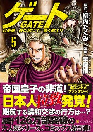 ゲート 5―自衛隊彼の地にて、斯く戦えり by Takumi Yanai