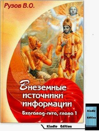 Vnieziemnyie istochniki informatsii (Bhagavad Gita Book 1)