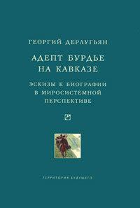 Адепт Бурдье на Кавказе : Эскизы к биографии в миросистемной перспективе